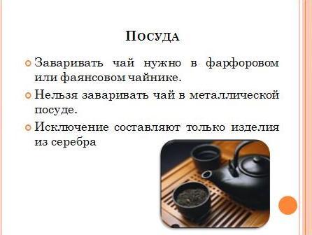 Как создать презентацию, посуда