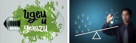 Возможность превратить идею в деньги