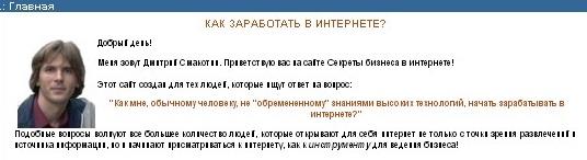 Дмитрий Смакотин