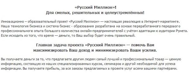 Русский миллион