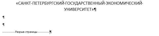 shablon_referata_razryv1