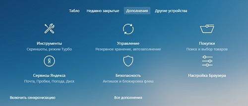 Дополнения Яндекс.Браузер