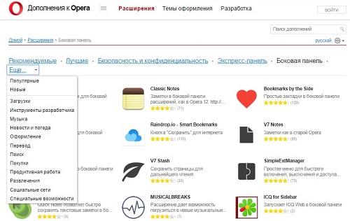 Дополнения Opera