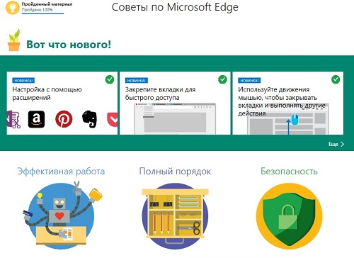 Советы Internet Explorer