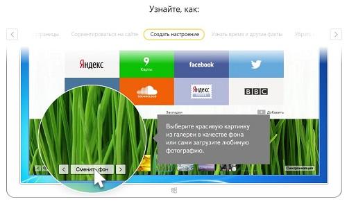 Уроки Яндекс.Браузер