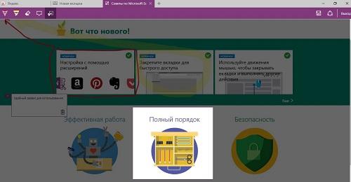 Заметки Internet Explorer