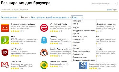 Расширения Яндекс.Браузер