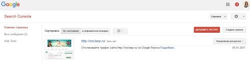 Гугл Вебмастер