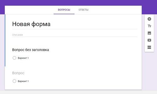 Гугл Форма