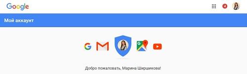 Мой аккаунт Гугл
