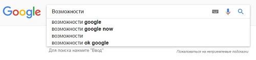 Возможности Гугл
