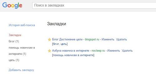Закладки Гугл