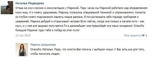 Отзыв Натальи Медведевой