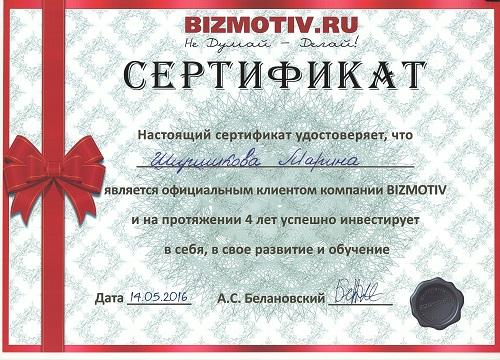 Сертификат Белановского