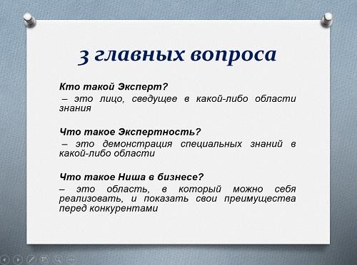 Три главных вопроса