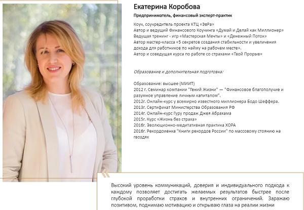 Центр финансовой грамотности/Екатерина Коробова