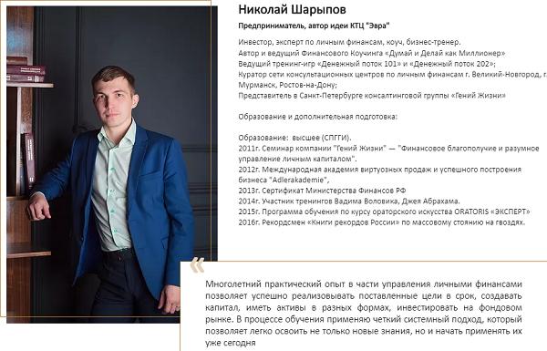 Центр финансовой грамотности/Николай Шарыпов