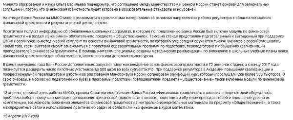 Финансовая грамотность/Центральный банк