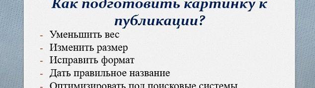 kak_podgotovit_kartinku_k_publikacii_mini