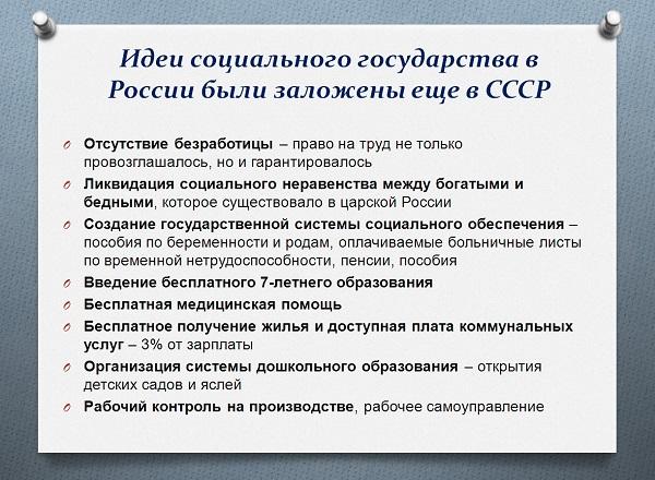 Основы социального государства в СССР