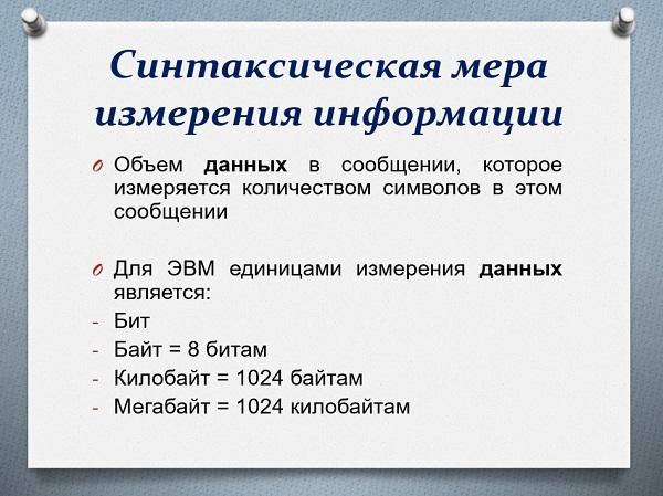 Мера информации