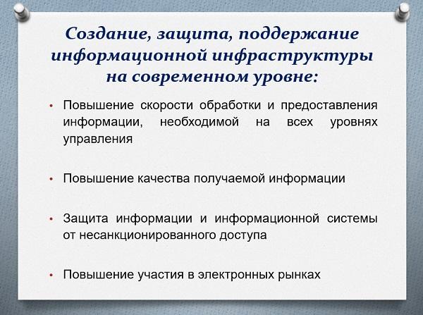 Основная задачи информатизации в России