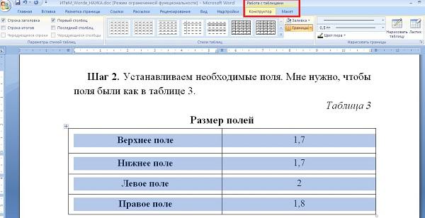 Работа с таблицами в конструкторе