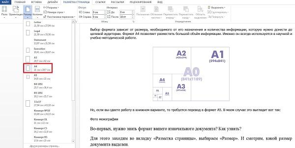 Размер документа