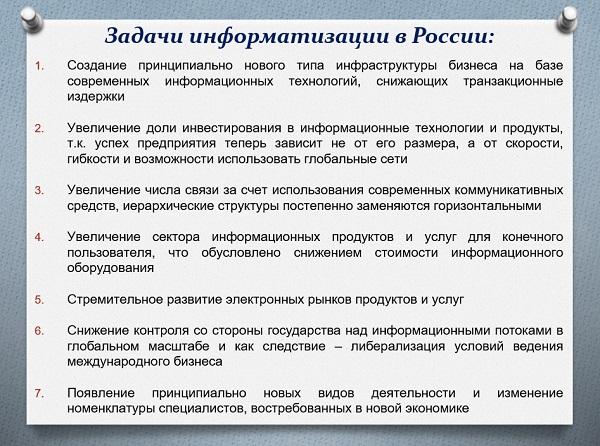 Задачи информатизации в России