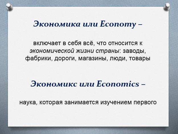 Экономика и Экономикс