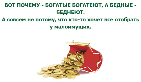 Финансовый ЗОЖ