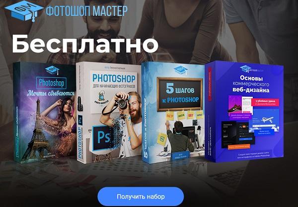 Фотошоп-мастер