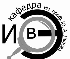 Логотип кафедры