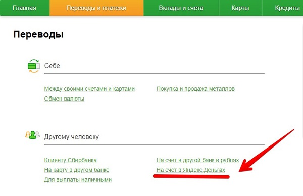 Сбербанк_онлайн