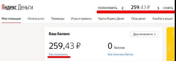Яндекс.Кошелек