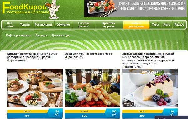 foodkupoon