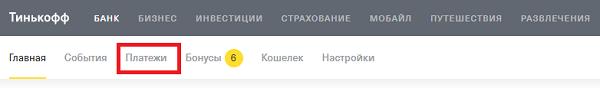 Платежи Тинькофф банк