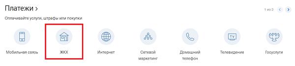 Оплата ЖКХ через Тинькофф банк
