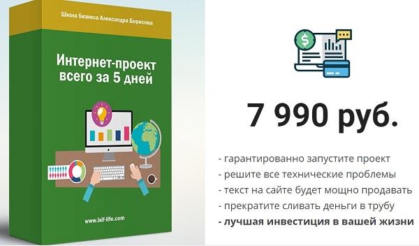 Проект Александра Борисова