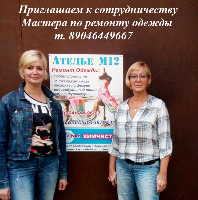 Ателье на Мытнинской